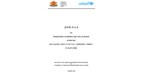 Report on a National Study of the Attitudes Towards the Foster Care Service in Bulgaria
