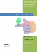 Kiko and the hand - program for group work to prevent sexual violence against children